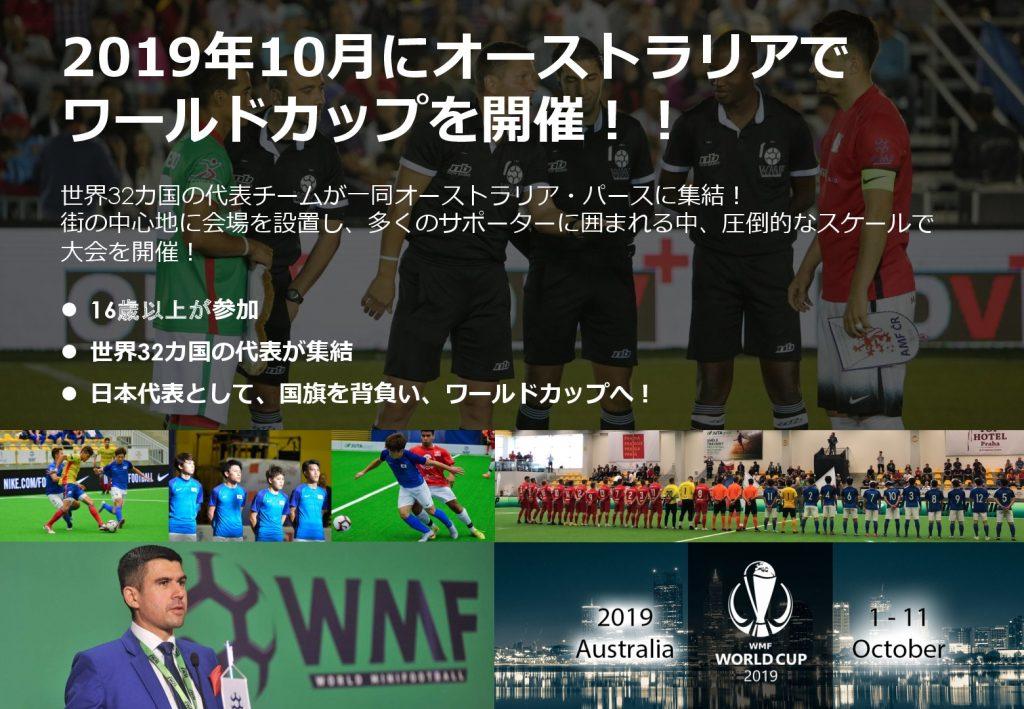 この画像には alt 属性が指定されておらず、ファイル名は JAPAN-MINIFOOTBALL-CUP-2019-005-1024x709.jpg です