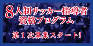 8人制サッカー指導者プログラム